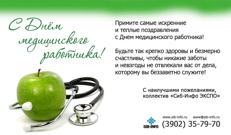 Поздравления провизору с днем медицинского работника