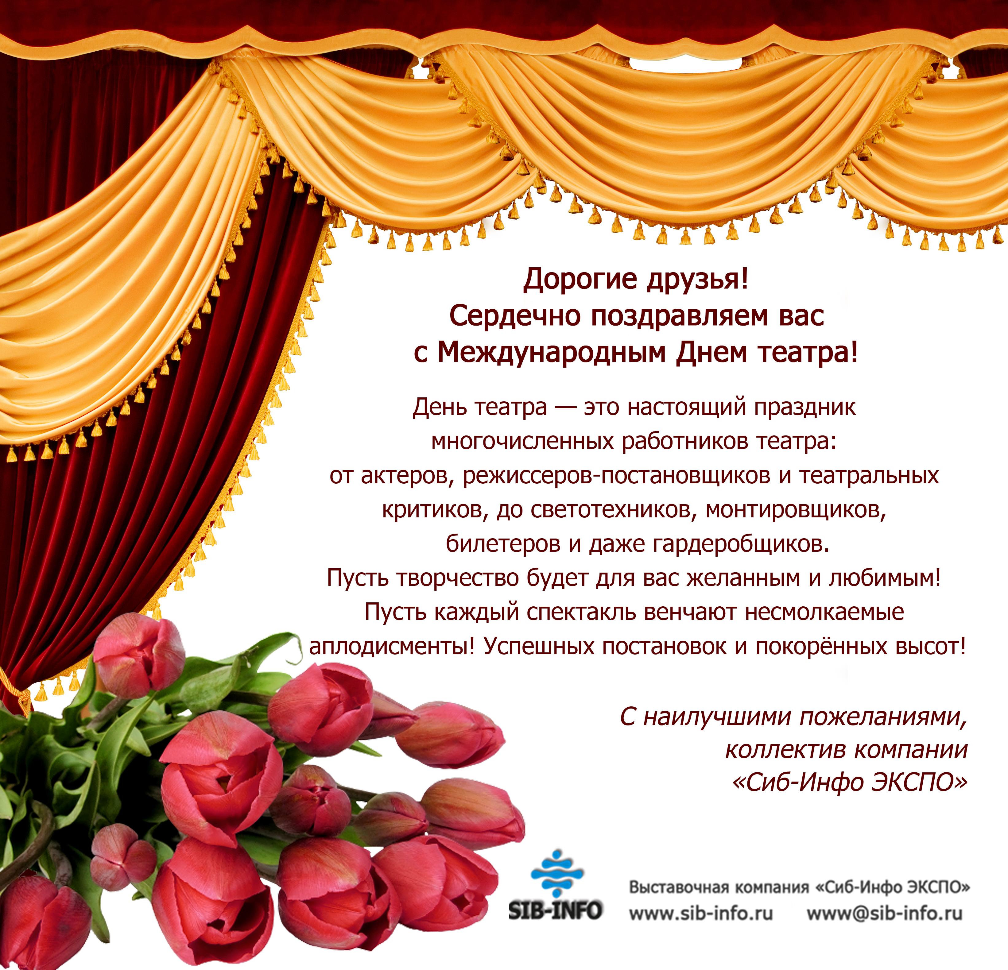 День театра 2019 дата праздника, история, поздравления