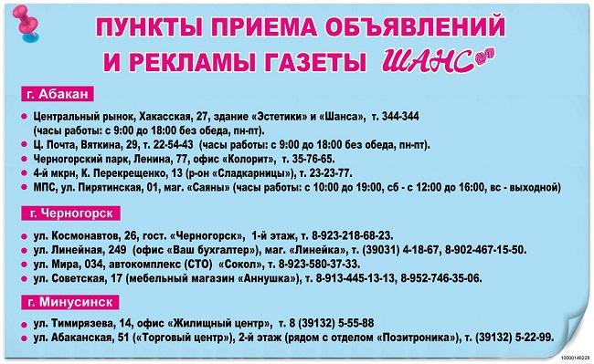 Шанс абакан объявления услуги подать объявление iphone 4s 64gb