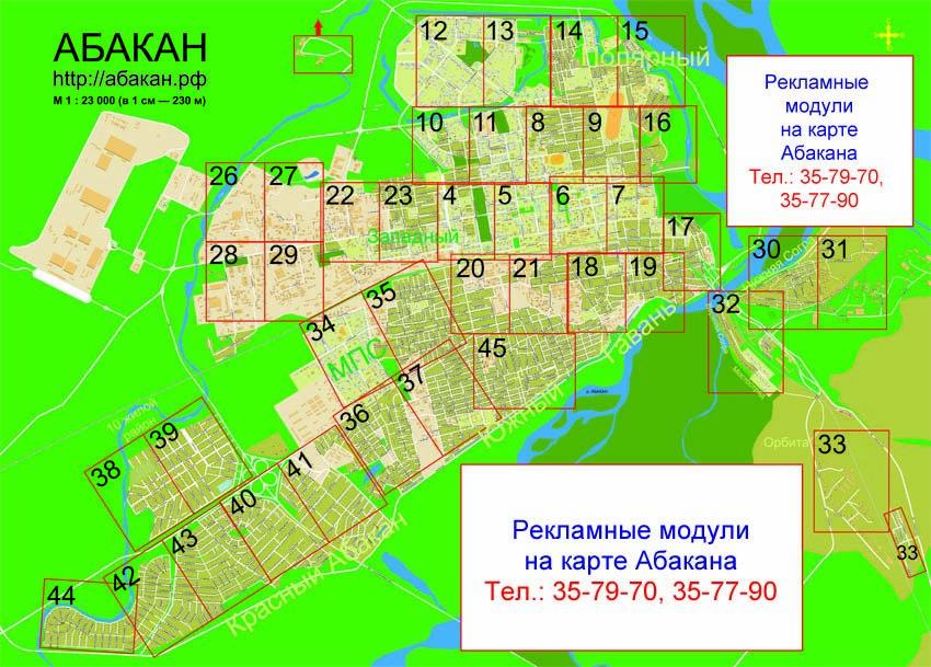 + общая карта Абакана А2,