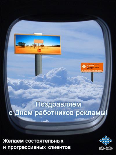 Сегодня в россии отмечают день рекламного работника